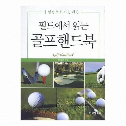 아이템북스 필드에서 읽는 골프핸드북 : 실전으로 가는 레슨_이미지