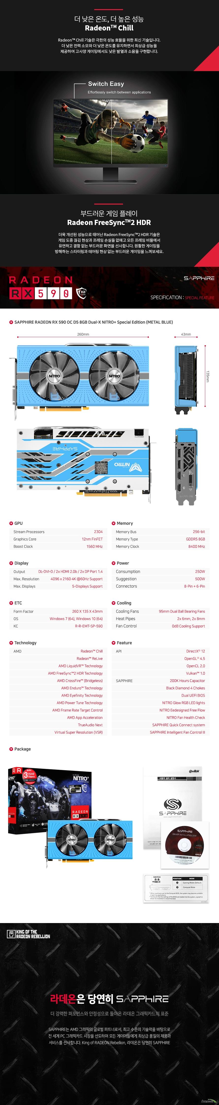 SAPPHIRE  라데온 RX 590 NITRO+ Special Edition OC D5 8GB Dual-X