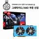 SAPPHIRE  라데온 RX 590 NITRO+ Special Edition OC D5 8GB Dual-X_이미지
