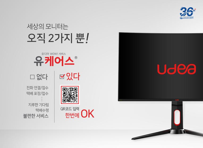제이씨현 UDEA EDGE 27FM3 유케어 240 게이밍 HDR 방탄유리