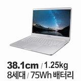 삼성전자 2019 노트북9 Always NT950XBV-A58A WIN10  (SSD 256GB)