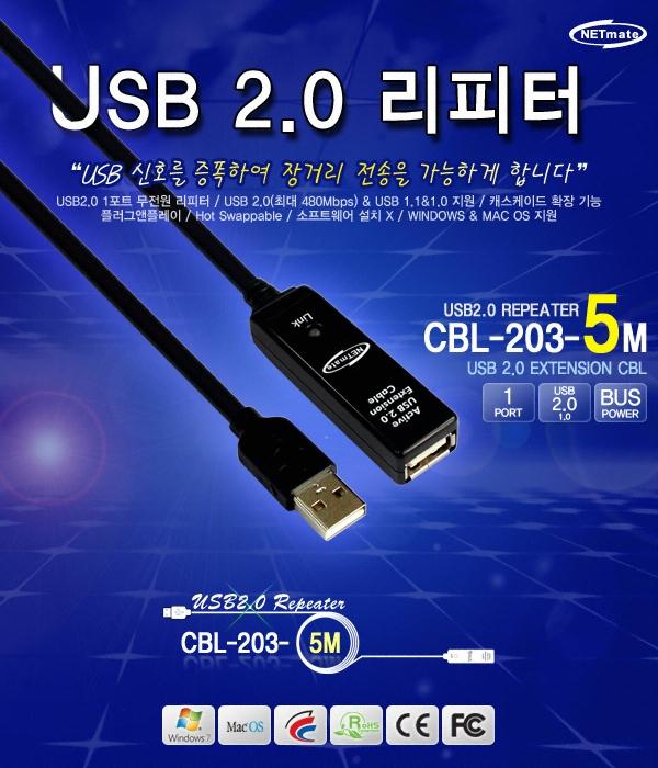 강원전자 NETmate USB2.0 무전원 리피터 (CBL-203-7M)