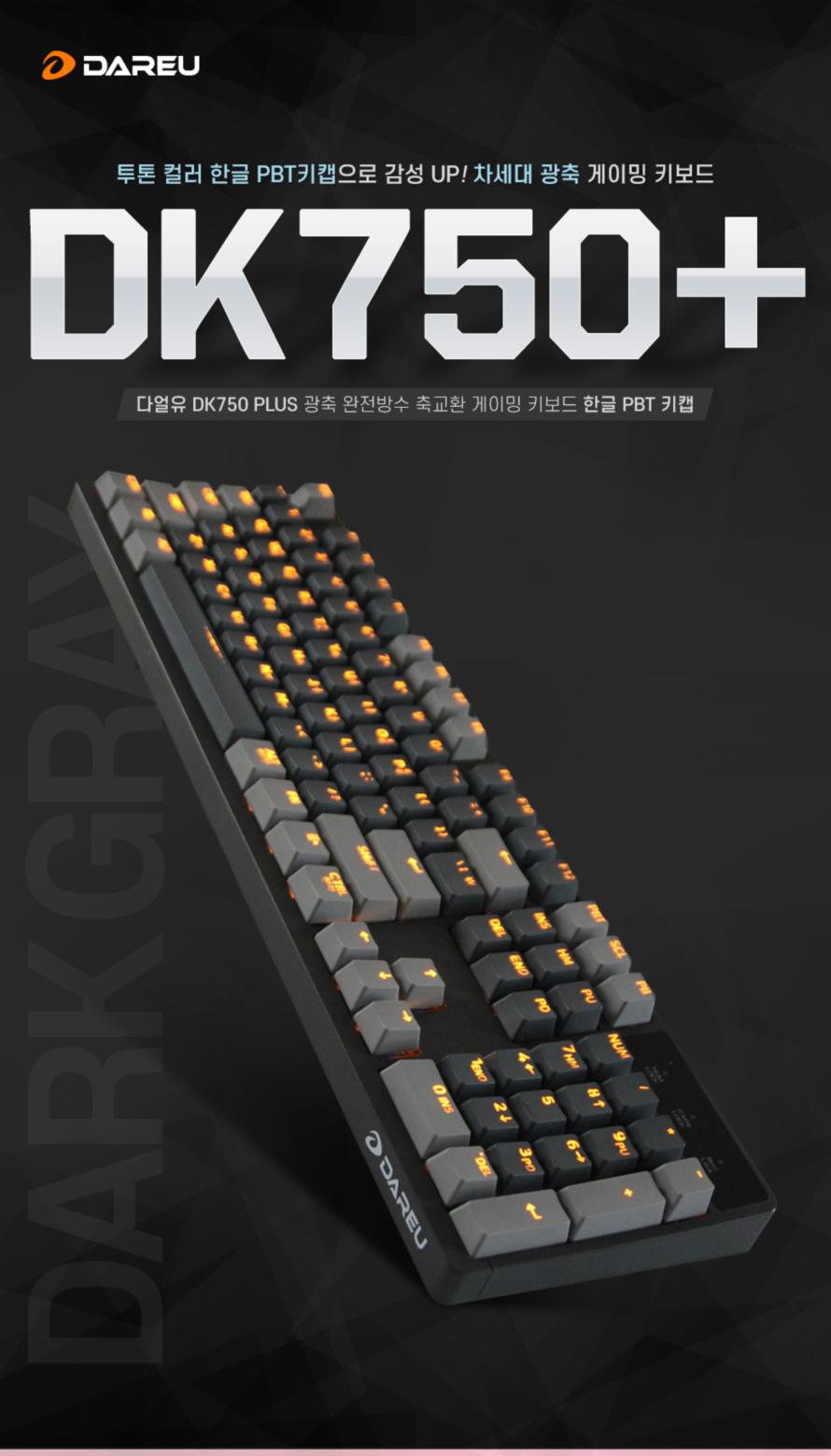 다얼유  DK750 PLUS 광축 완전방수 축교환 게이밍 키보드 한글 PBT 키캡(다크그레이, 클릭)