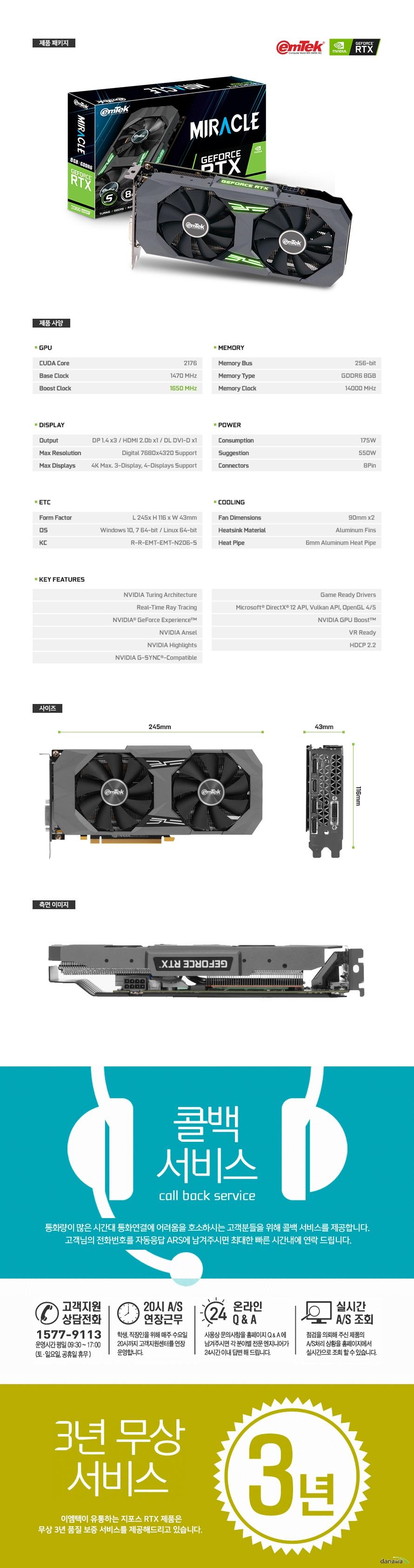 이엠텍  지포스 RTX 2060 SUPER MIRACLE D6 8GB