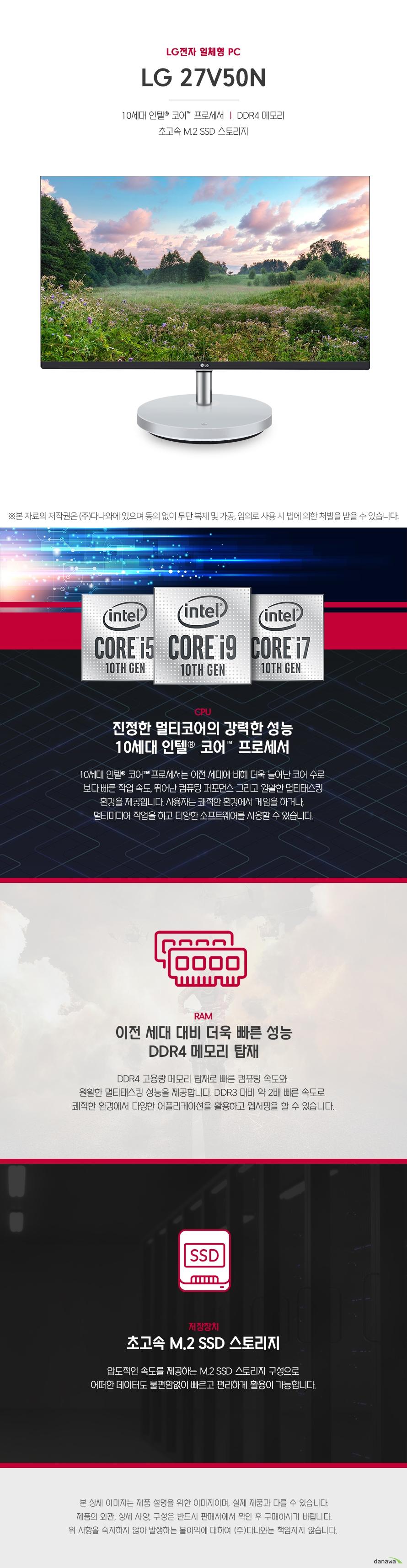 LG전자 27V70N-GR56K (8GB, M2 1TB)
