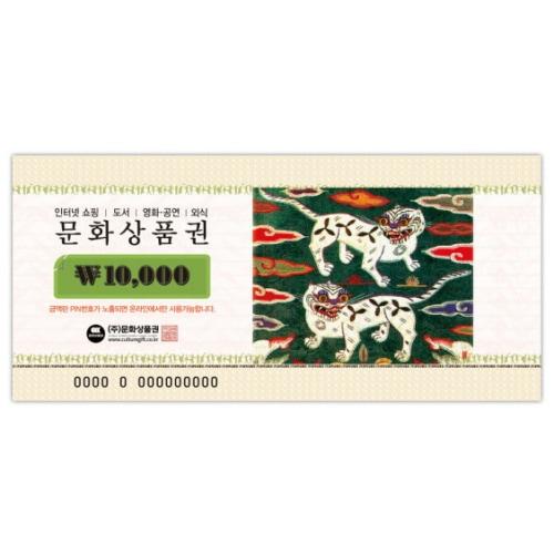 한국문화진흥 컬쳐랜드 [핀번호] 온라인 문화상품권 (1만원)_이미지