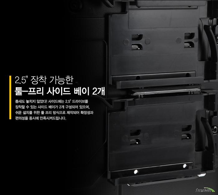 2.5인치 툴프리 사이드 베이 2개가 기본으로 있는 CORSAIR OBSIDIAN 450D