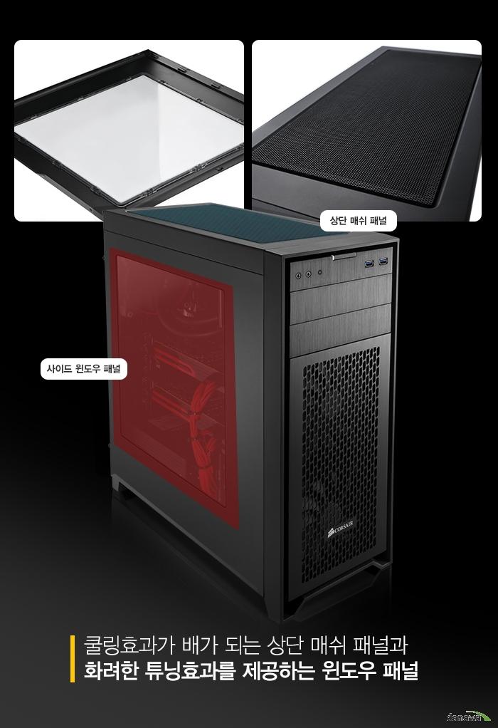 CORSAIR OBSIDIAN 450D는 상단 매쉬 패널과 사이드 윈도우 패널이 설계되었습니다.