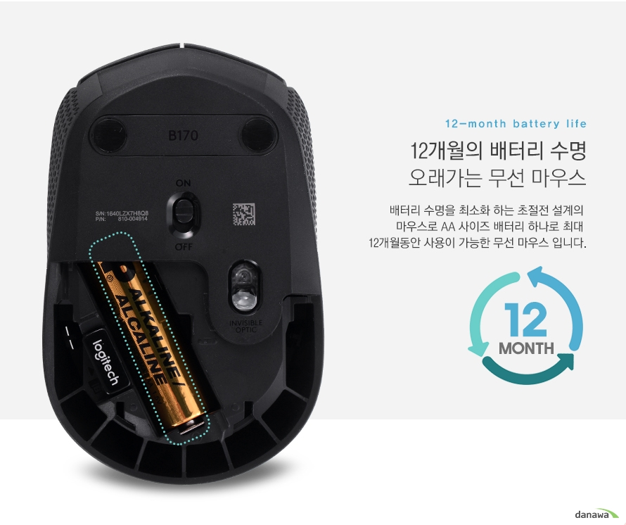 12-month battery life 12개월의 배터리 수명 오래가는 무선 마우스 배터리 수명을 최소화 하는 초절전 설계의 마우스로 aa 사이즈 배터리 하나로 최대 12개월 동안 사용이 가능한 무선 마우스 입니다. 12 month