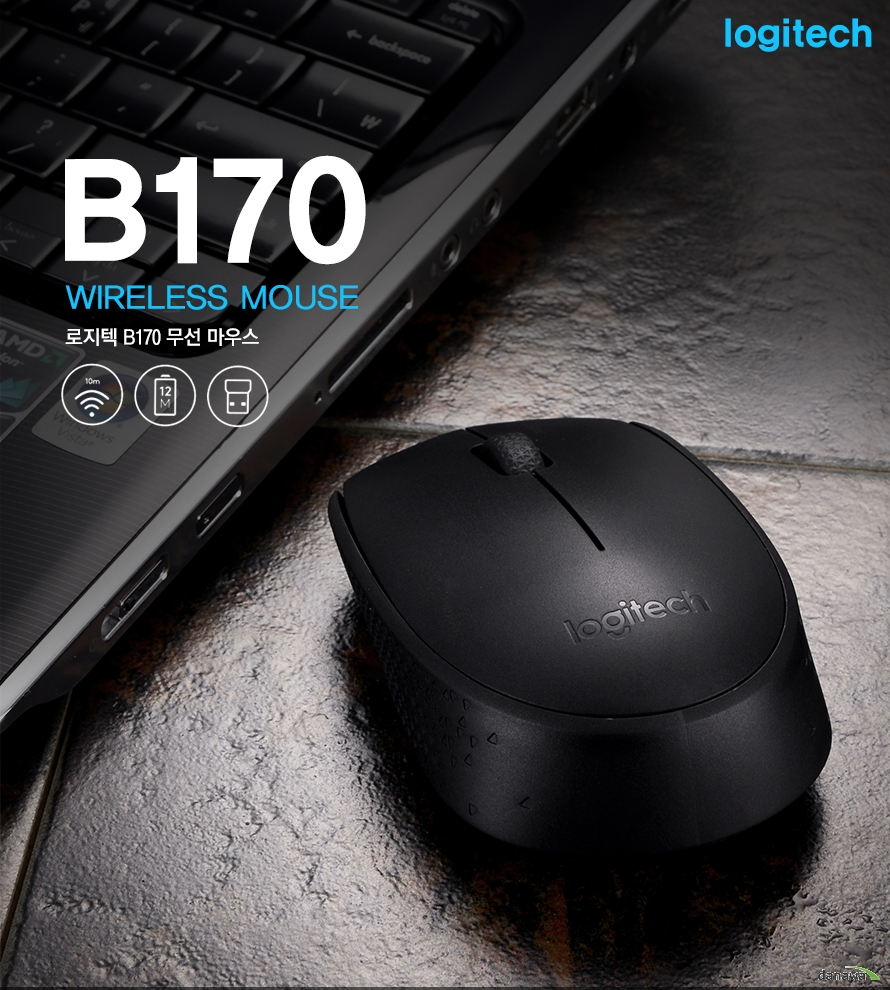 logitech b170 wireless mouse 로지텍 b170 무선 마우스