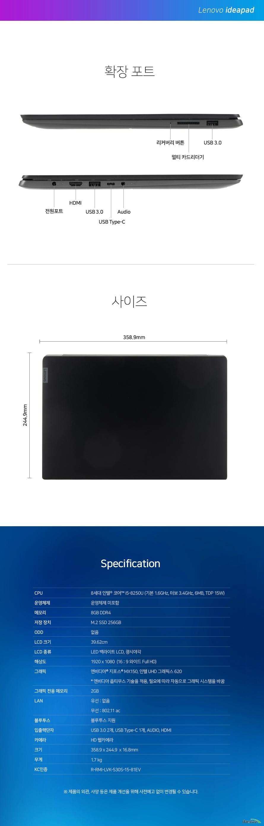 레노버 아이디어패드 530S-15IKBR i5 SUPREME 81EV0016KR (SSD 256GB)[촬영상품]