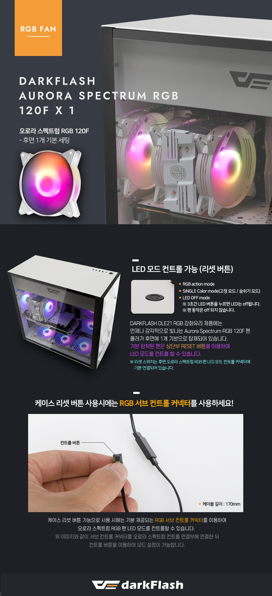 darkFlash DLE21 RGB 강화유리 (화이트)