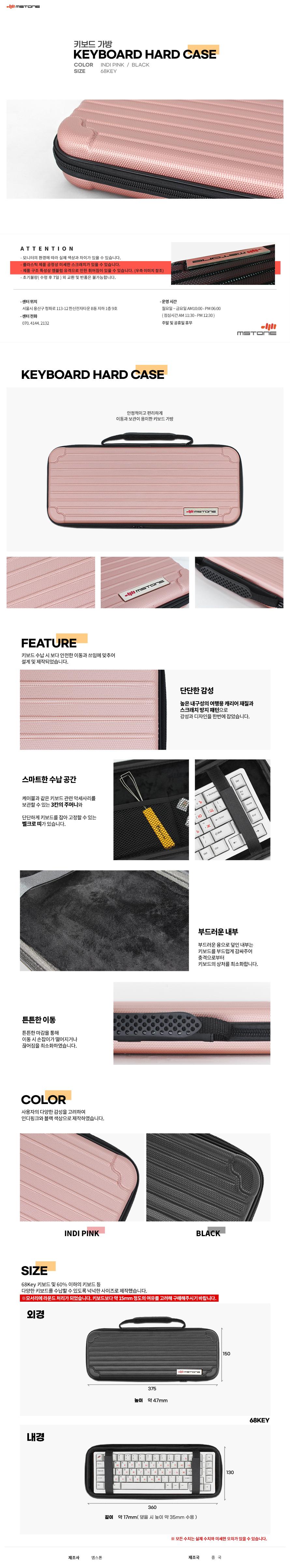 엠스톤글로벌 mStone 68 키보드 가방 (인디핑크)
