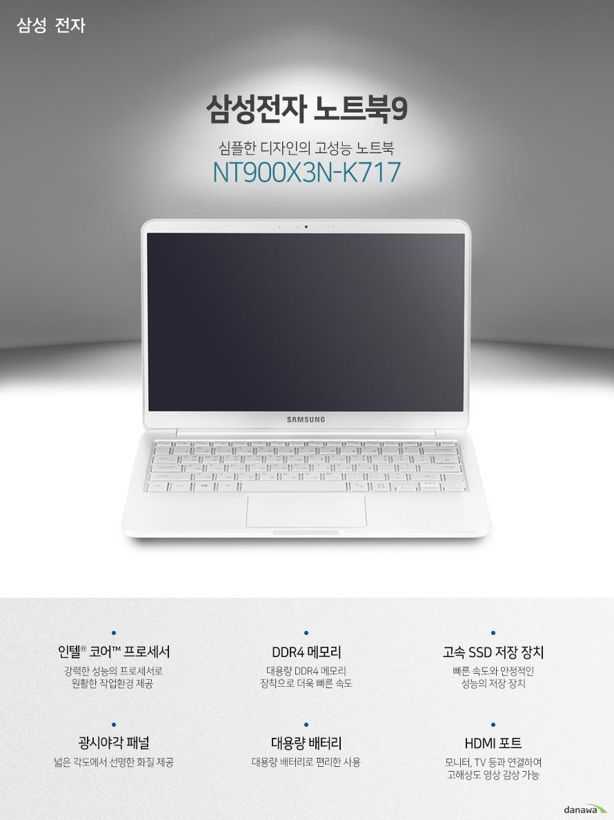 삼성전자 노트북9 심플한 디자인의 고성능 노트북 NT900X3N-K717 인텔 코어 프로세서 DDR4 메모리 고속 SSD 저장 장치 광시야각 패널 대용량 배터리 HDMI 포트