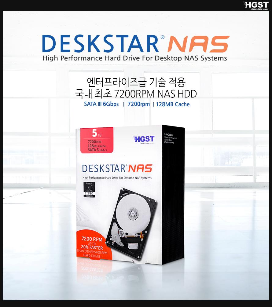 HGST 5TB DeskStar NAS HDN726050ALE610 패키지 (SATA37200128M)