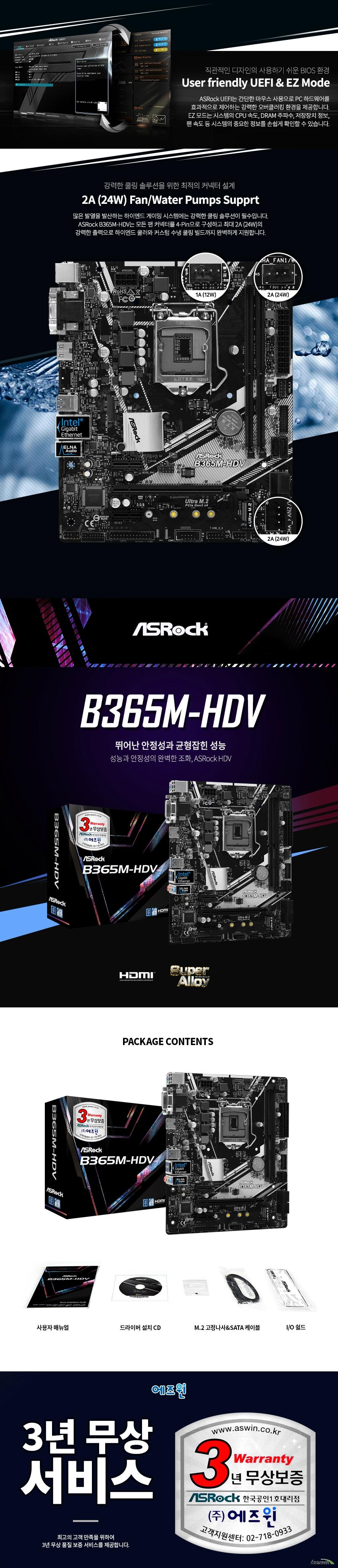 ASRock  B365M-HDV 에즈윈