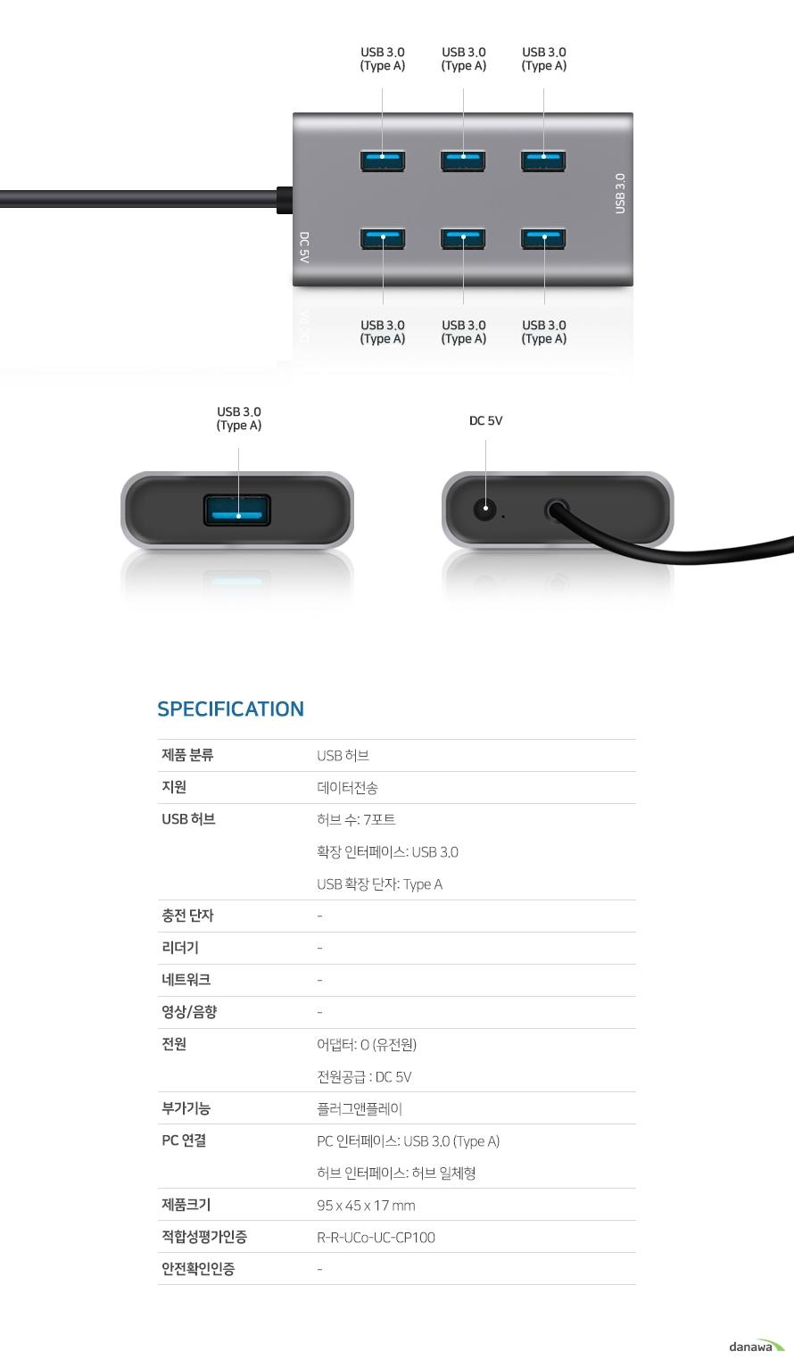 유커머스 UC-CP100 (7포트/USB 3.0)