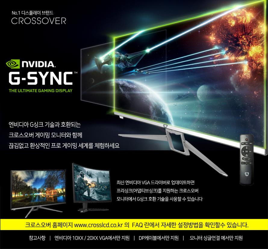 크로스오버  32SS PLUS QHD REAL 75 HDR 무결점
