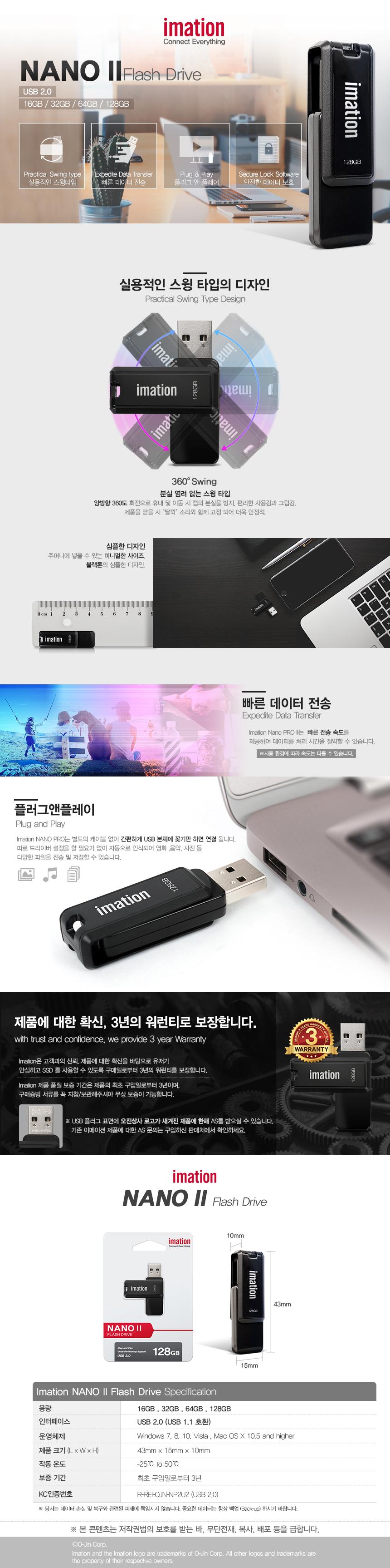 이메이션 NANO II (16GB)