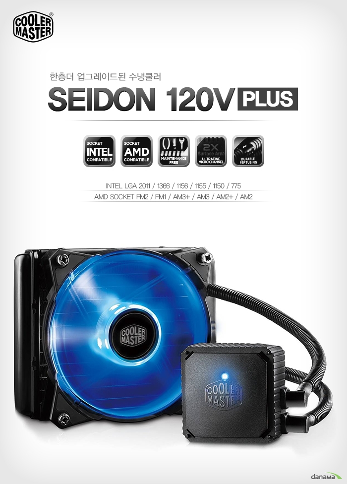 한층더 업그레이드된 수냉쿨러 SEIDON 120V plus INTEL lga 2011 / 1366 / 1156 / 1155 / 1150 / 775 / AMD SOCKET fm2 / fm1 / am3+ / am3 / am2+ / AM2