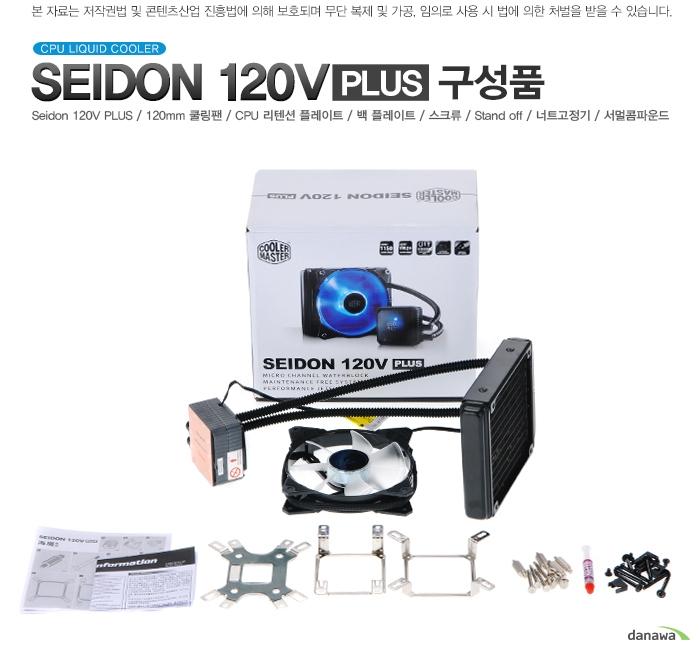 GCPU LIQUID COOLER Seidon 120V PLUS 구성품 Seidon 120V PLUS / 120mm 쿨링팬 / CPU 리텐션 플레이트 / 백 플레이트 / 스크류 / Stand off / 너트고정기 / 서멀콤파운드