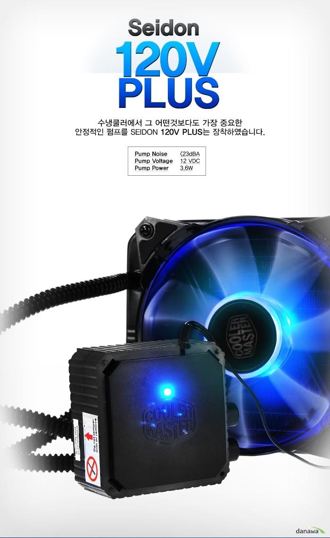 Seidon 120V Plus 수냉쿨러에서 그 어떤것보다도 가장 중요한 안정적인 펌프를 SEIDON 120V PLUS는 장착하였습니다.Pump Noise<23dBAPump Voltage12 VDCPump Power3.6W