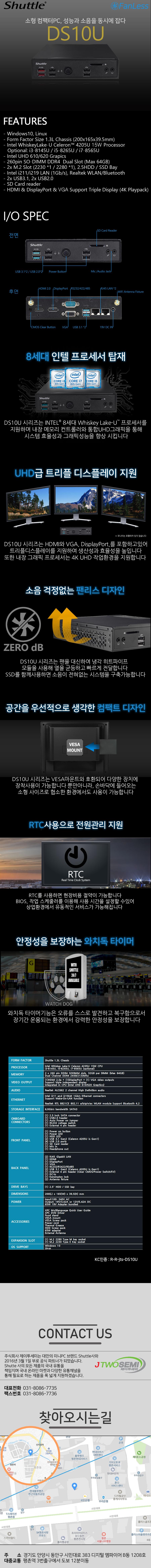 Shuttle DS10U WIN10 IoT (8GB, M2 256GB)