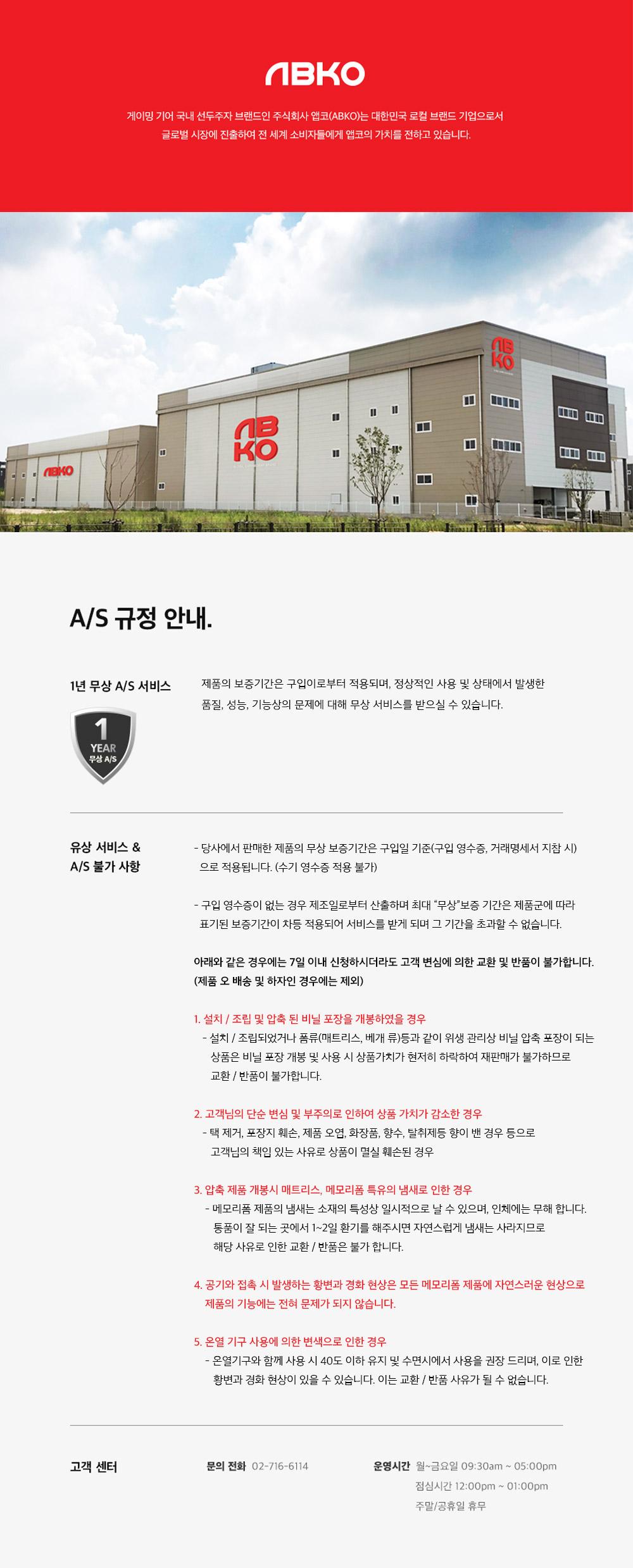 ABKO 앱코 라이프 ALM20H 메모리폼 매트리스 20cm (슈퍼싱글 SS)