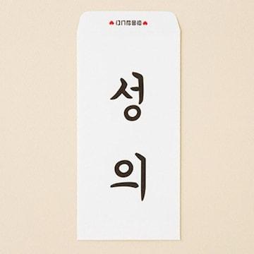 아트박스 POOM(품) 용돈봉투 성의_이미지