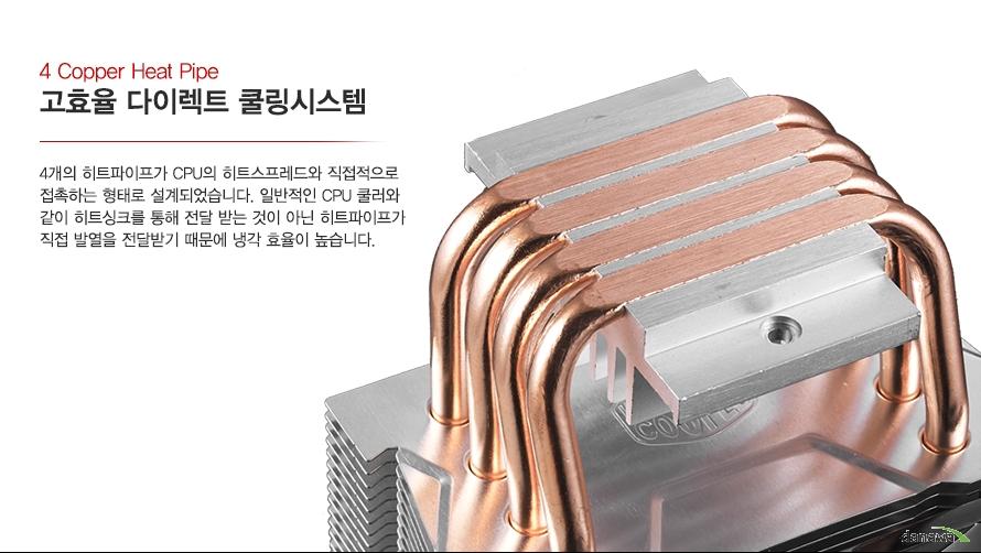 4개의 히트파이프가 CPU의 히트스프레드와 직접적으로 접촉하는 형태로 설계되었습니다. 일반적인 CPU쿨러와 같이 히트싱크를 통해 전달 받는 것이 아닌 히트파이프가 직접 발열을 전달받기 때문에 냉각 효율이 높습니다.