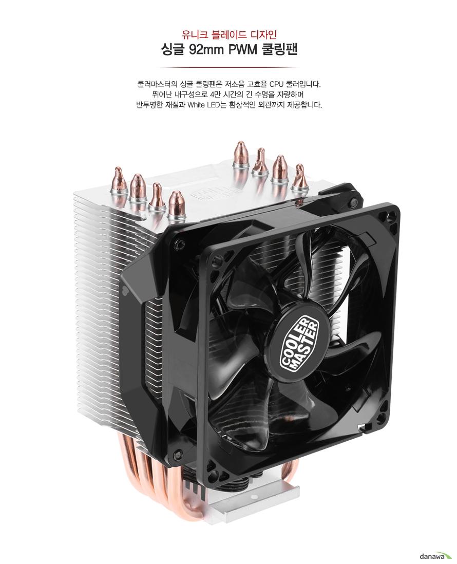 쿨러마스터의 싱글 쿨링팬은 저소음 고효율 CPU쿨러입니다 뛰어난 내구성으로 4만 시간의 긴 수명을 자랑하며 반투명한 재질과 화이트 LED는 환상적인 외관까지 자랑합니다.