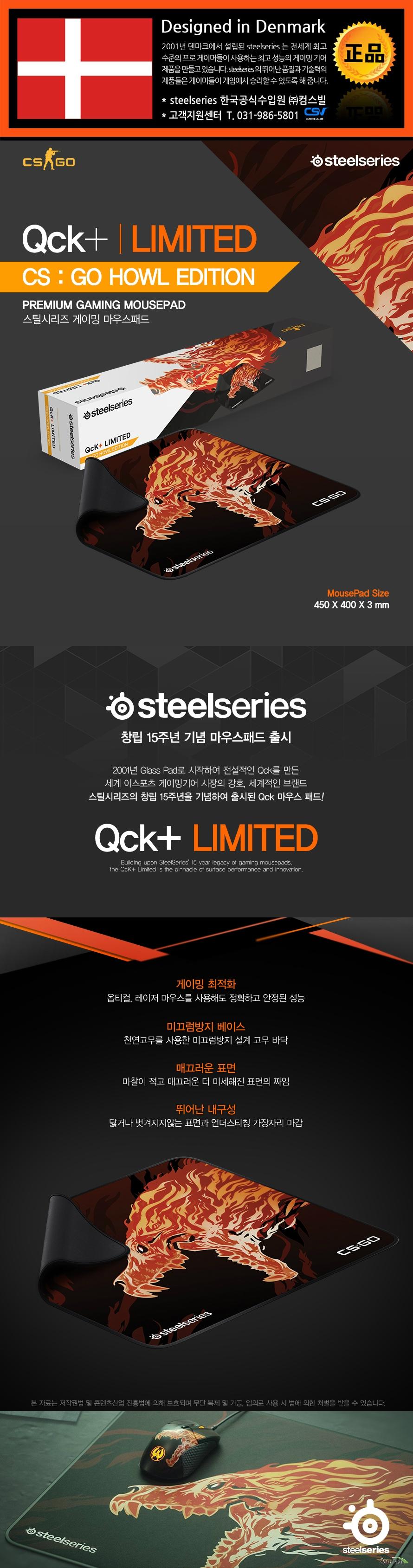 스틸시리즈 QcK+ Limited CS:GO Howl Edition 게이밍 마우스패드  제품 상세 정보  스티칭 엣지 적용 마이크로 우븐 클로스 재질 적용  가로 450밀리미터 세로 400밀리미터 두께 3밀리미터 무게 295그램