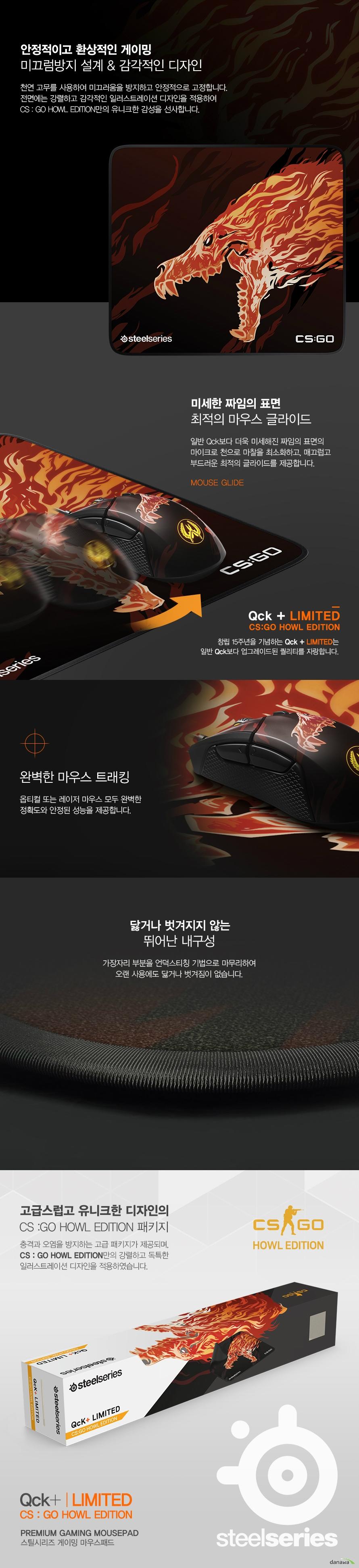 스틸시리즈  QCK+ Limited CS:GO Howl Edition