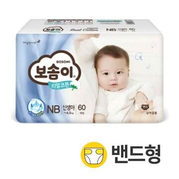 보솜이 2018 리얼코튼 밴드 NB(신생아) 공용 60매(3팩 (180매))