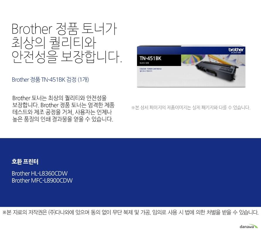 브라더 정품 토너가 최상의 퀄리티와 안전성을 보장합니다. Brother 정품 TN-451BK 검정 (1개) 브라더 토너는 최상의 퀄리티와 안전성을 보장합니다. 브라더 정품 토너는 엄격한 제품 테스트와 제조 공정을 거쳐, 사용자는 언제나 높은 품질의 인쇄 결과물을 얻을 수 있습니다. 호환 프린터 브라더 HL-L8360CDW 브라더 MFC-L8900CDW 브라더 베네핏츠 브라더는 타브랜드 토너와는 차별화된 최상의 인쇄 퍼포먼스와 품질을 제공하는 토너를 공급할 뿐만 아니라, 브라더만의 재활용 프로세스을 통해 환경까지 생각합니다.