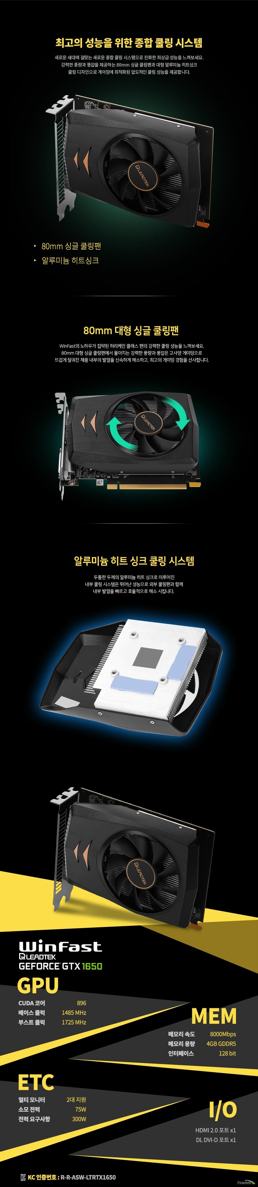 리드텍 WinFast 지포스 GTX 1650 D5 4GB