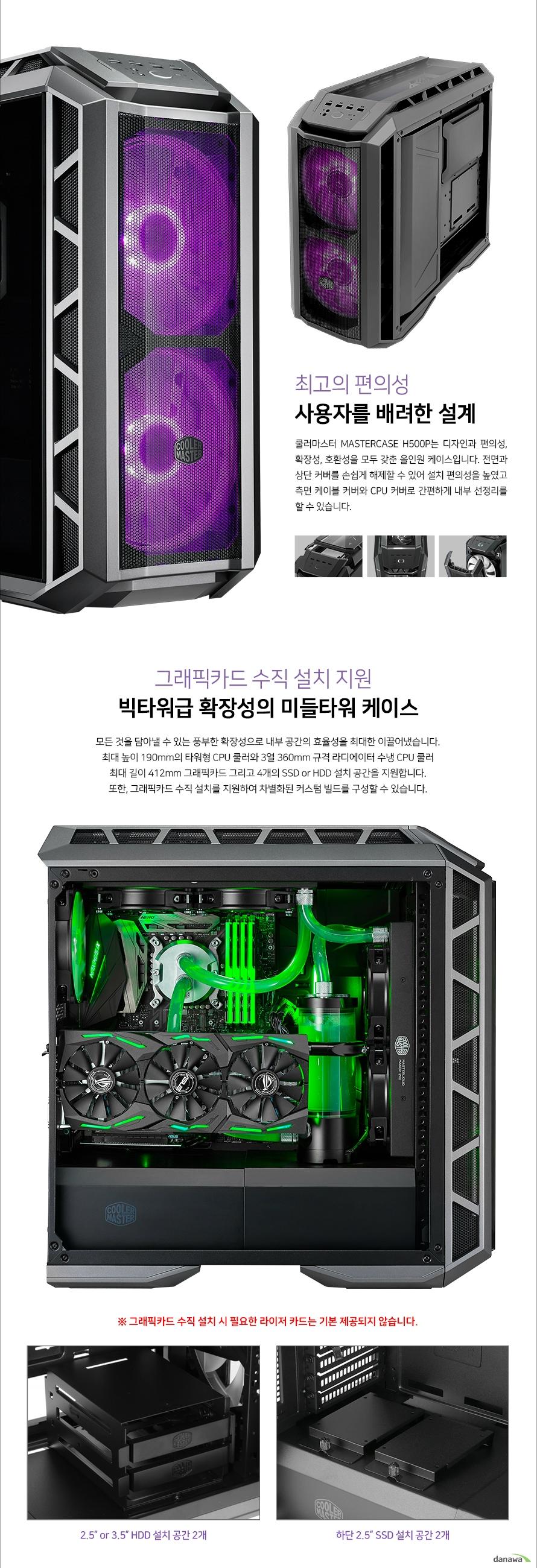 쿨러마스터  MasterCase H500P MESH 강화유리(블랙)