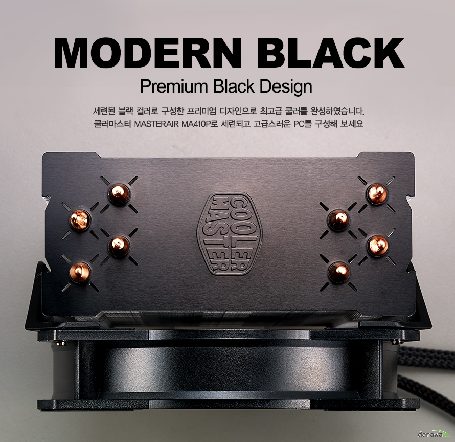 세련된 블랙 컬러로 구성한 프리미엄 디자인으로 최고급 쿨러를 완성하였습니다.쿨러마스터 마스터에어 ma410p로 세련되고 고급스러운 pc를 구성해 보세요