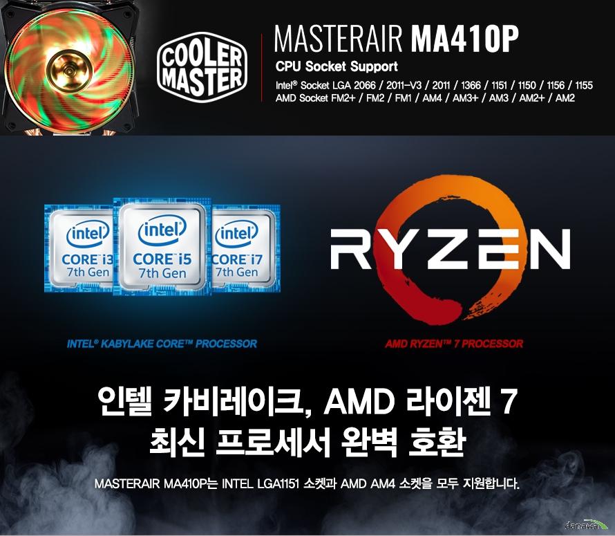 HYPER ma410p CPU Socket SupportIntel Socket LGA 2066 2011-v3 2011 1366 1151 1150 1156 1155AMD Socket FM2+ / FM2 / FM1 / AM4 AM3+ / AM3 / AM2+ AM2인텔 카비레이크 AMD 라이젠 7 최신 프로세서 완벽 호환