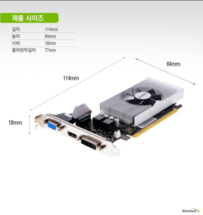 XENON 지포스 GT730 D5 1GB LP 제품 사이즈