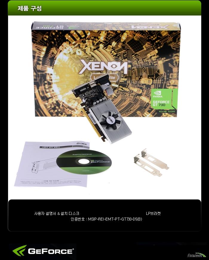 XENON 지포스 GT730 D5 1GB LP 패키지 구성