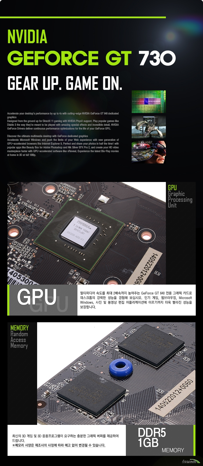 XENON 지포스 GT730 D5 1GB LP 제품 기술설명