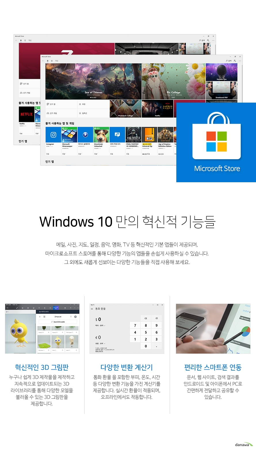 Microsoft  Windows 10 Home(DSP 32bit 영문)