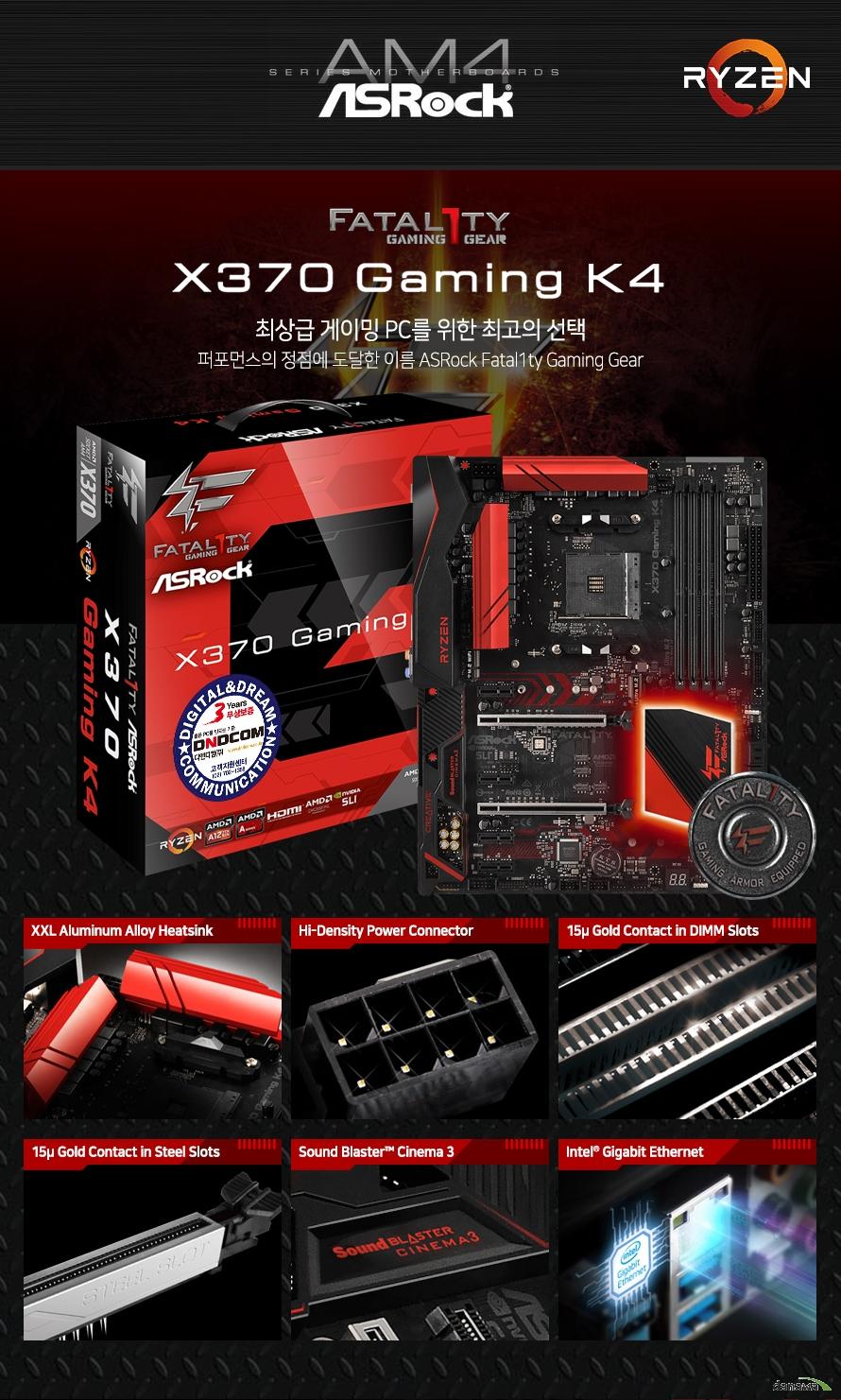 최상급 게이밍 PC를 위한 최고의 선택 퍼포먼스의 정점에 도달한 이름 ASRock Fatal1ty Gaming Gear