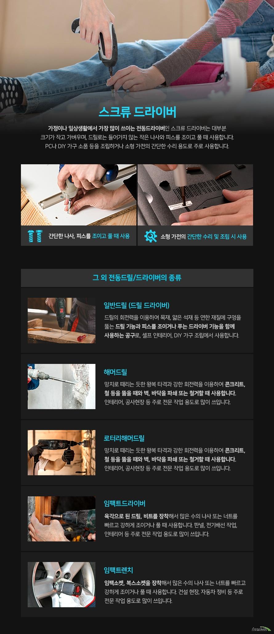 [촬영상품] 라이트컴 COMS 펜 타입 전동드라이버 LCIF189 (0.7Ah)