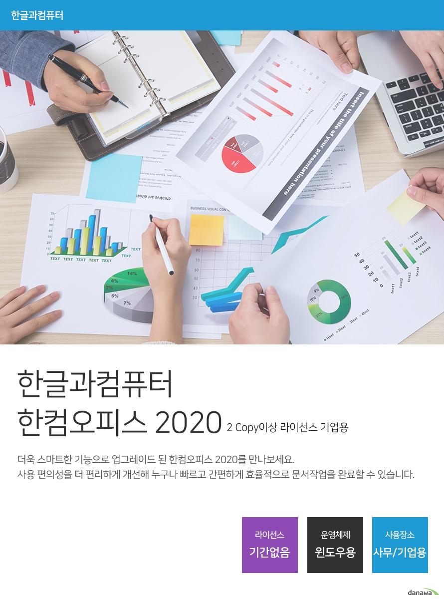 한글과컴퓨터  한컴 오피스 2020 기업용(2 Copy이상 공문용 라이선스)