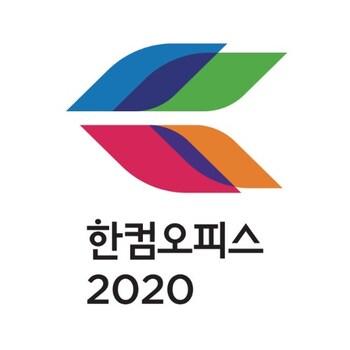 한글과컴퓨터 한컴 오피스 2020 기업용 (2 Copy이상 공문용 라이선스)