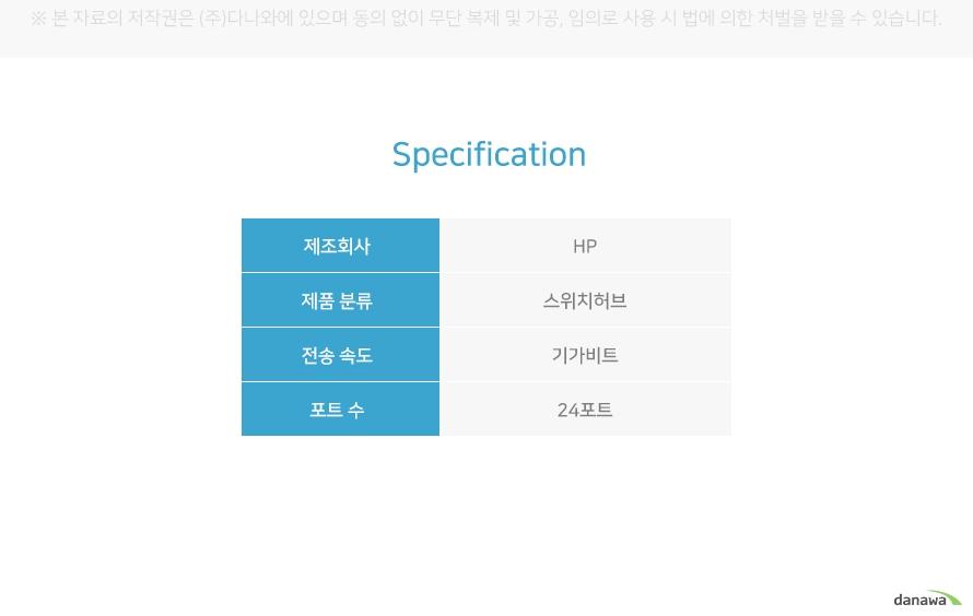 HP 1420-24G-2SFP+ (JH018A) 스위치허브