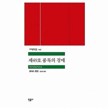 민음사 세계문학전집 (141~150편)