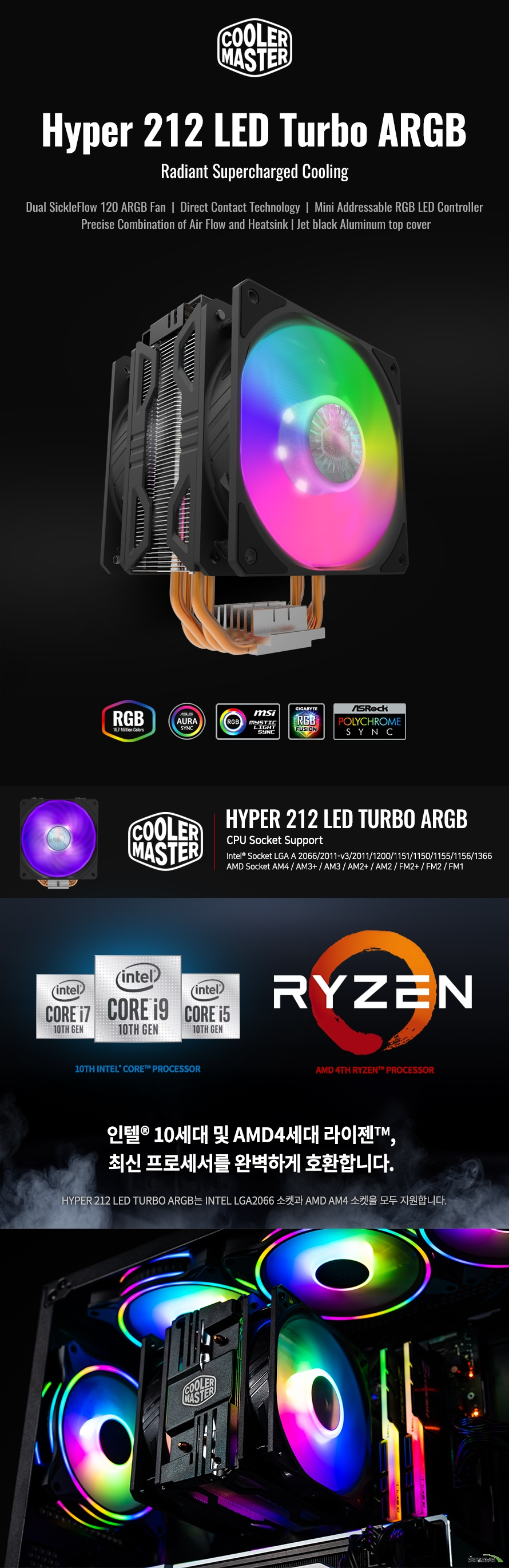 쿨러마스터 HYPER 212 LED Turbo (ARGB)